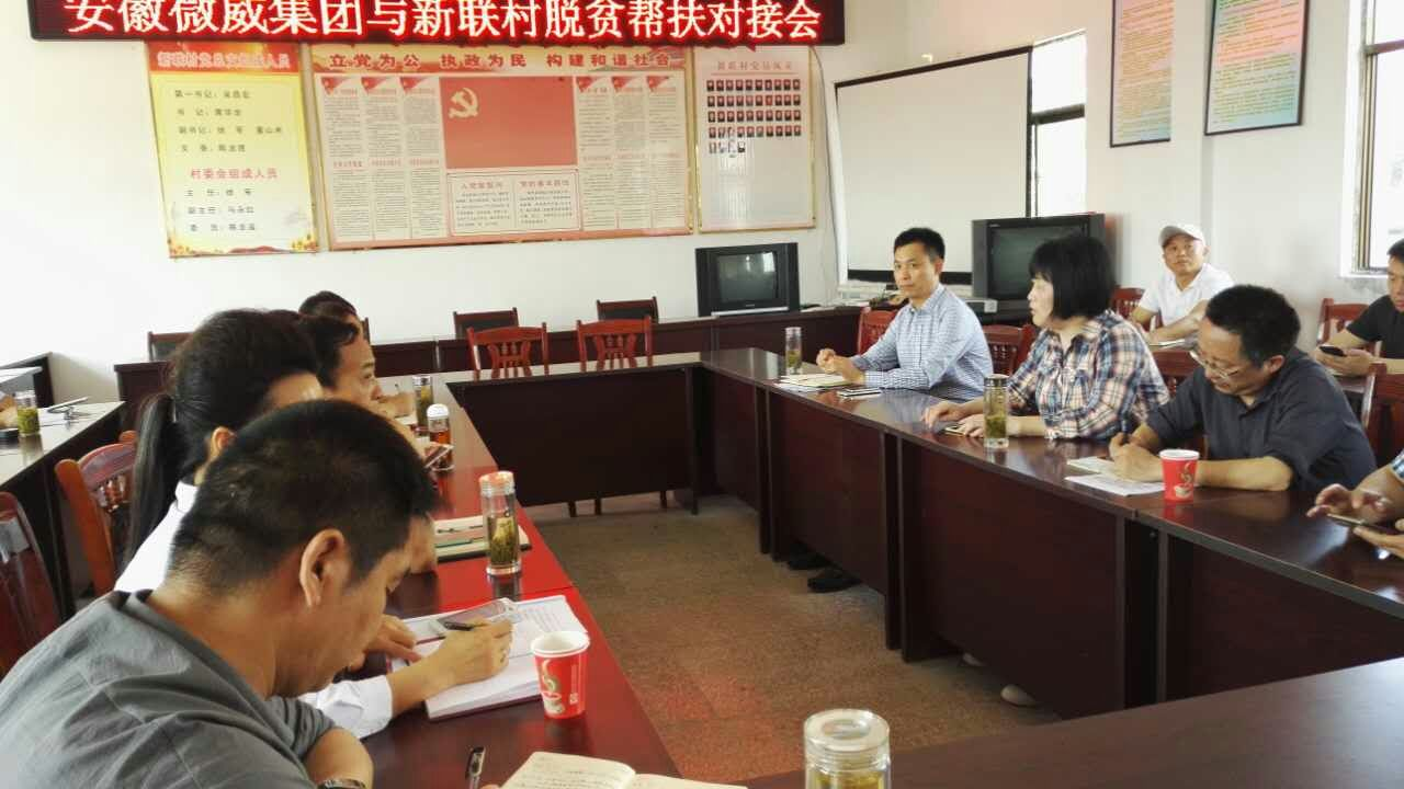 Anhui Weiwei Group:  help the poor with feelings, responsibilities, funds, technology and projects